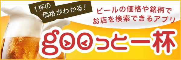 gooっと一杯 ビール1杯の価格や銘柄からお店が探せるアプリ