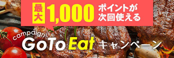 最大1000ポイントがもらえる!GoToEatキャンペーン