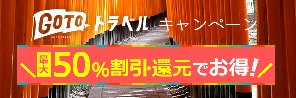 最大50%割引・還元でお得!GoToトラベルキャンペーン