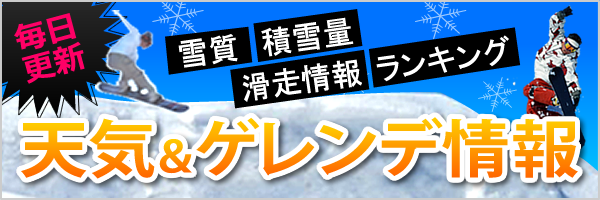 雪質・積雪量・滑走情報・全国積雪ランキングを毎日更新!スキー場の天気