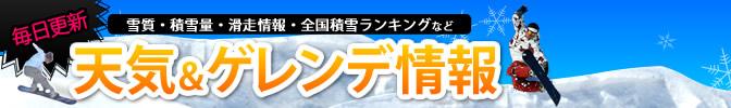 雪質・積雪量・滑走情報・全国積雪ランキングなど 天気&ゲレンデ情報2016-2017