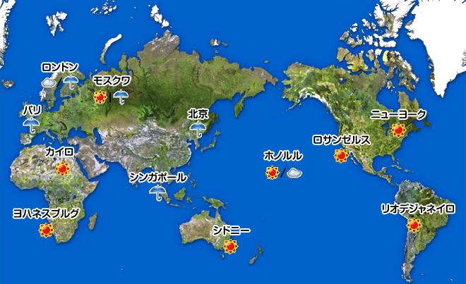 世界の天気